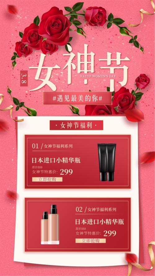 简约图文排版时尚女神节宣传活动手机海报