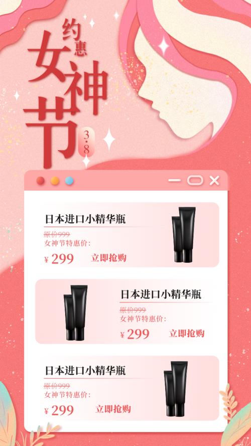 简约图文排版时尚女神节特惠活动宣传手机海报