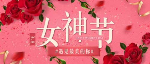 简约排版时尚女神节特惠宣传活动公众号首页推图