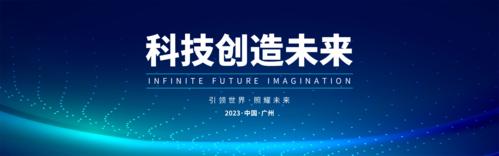 科技风活动会议场地banner