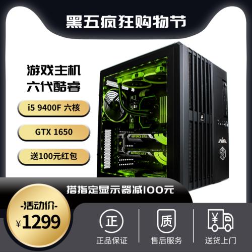 扁平黑金黑五购物电脑主机活动宝贝主图