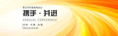 橙色公司会议场地banner