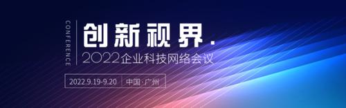 蓝色科技网络会议banner