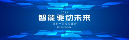 蓝色科技风会议banner