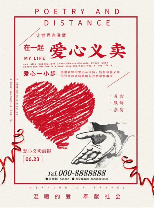 手绘爱心义卖宣传海报