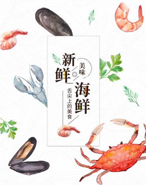 小清新手绘风海鲜食品类竖板海报