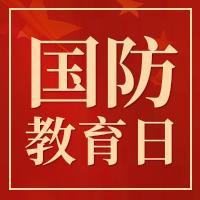 红色渐变国防教育日公众号小图