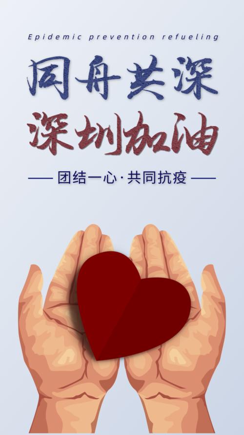 爱心手绘全球疫情宣传