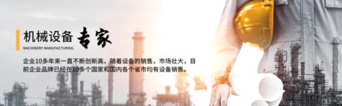 机械设备工业制造城市建筑企业通用