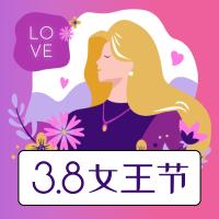 扁平插画风38女王节公众号小图