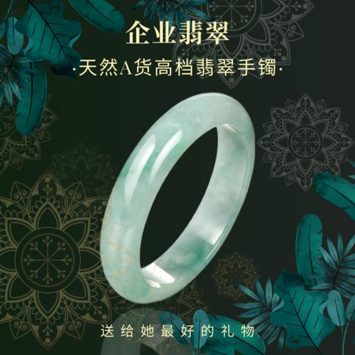 中国风奢华大气翡翠优惠活动促销