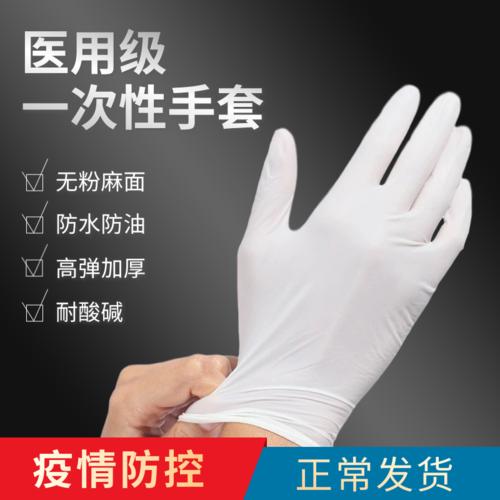 医用级一次性手套疫情宝贝主图