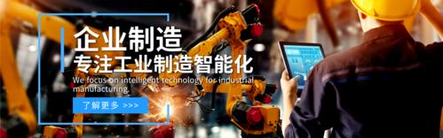 工业制造智能科技交互工程企业