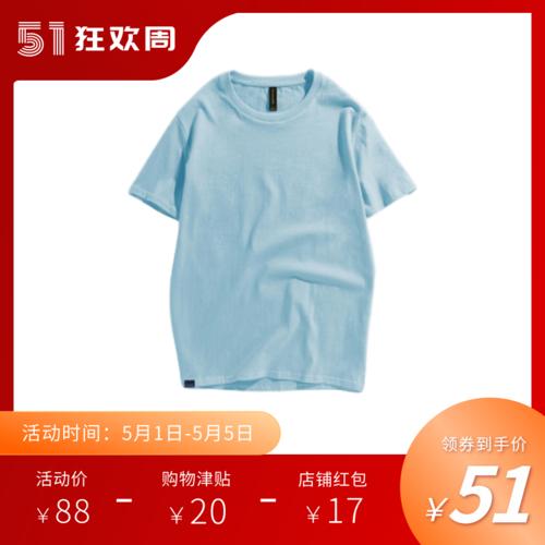 51狂欢服装促销优惠活动主图