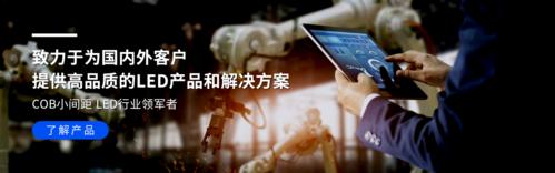 LED工业制造科技智能企业通用