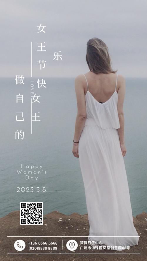 女王节简约图文手机海报