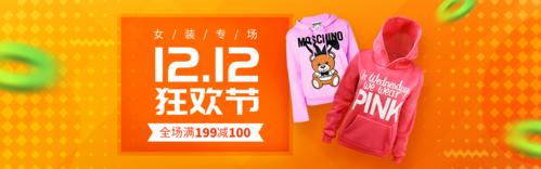 服装双12专题促销