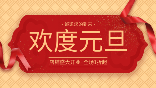中国风欢度元旦促销活动公众号推图