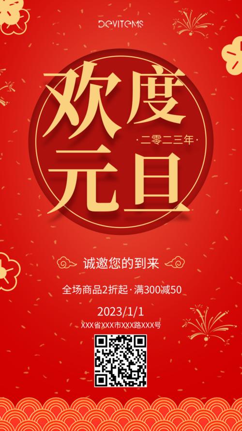 红色传统中国风欢度元旦促销活动朋友圈邀请函