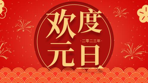红色传统中国风欢度元旦促销活动公众号推图