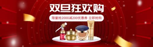 双旦狂欢购美妆促销PC端banner