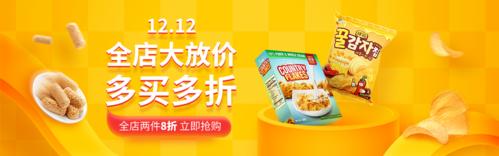 双12食品促销
