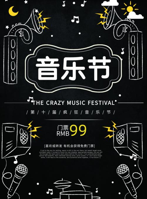 文艺音乐节海报
