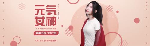 清新简约38女神促销PC端banner