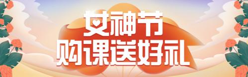 手绘质感38女性健康课程PC端banner