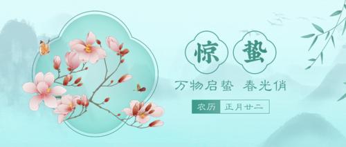 手绘复古中国风24节气惊蛰公众号推图