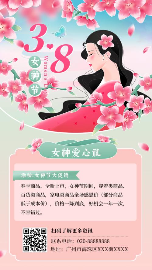 手绘风女神节通用活动促销宣传手机海报