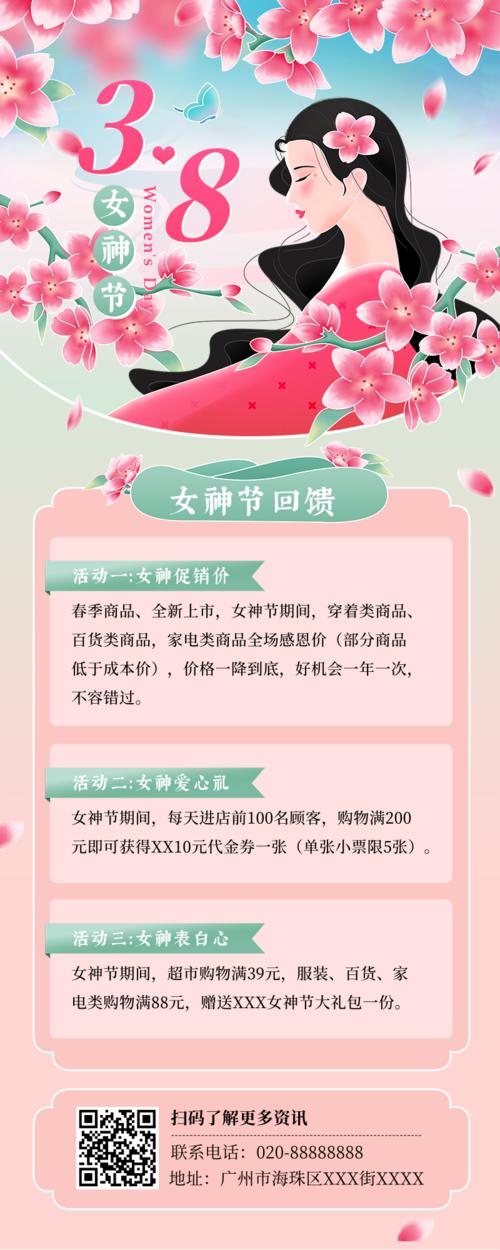 手绘风女神节通用活动促销宣传营销长图