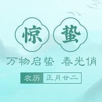 手绘复古中国风24节气惊蛰公众号小图