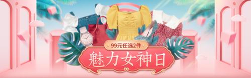 空间合成38女装活动促销PC端banner