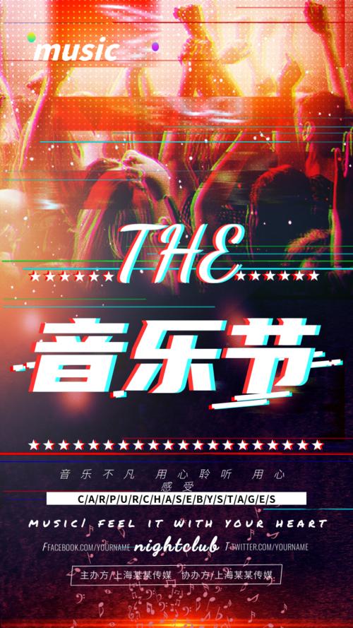 动感科技风音乐节宣传手机海报