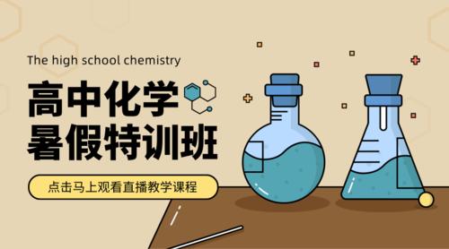 简约扁平高中化学学科直播课课程封面