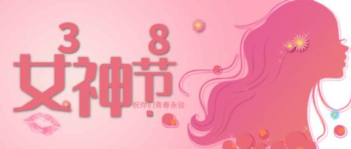 简约清新38妇女节节日祝福公众号推图