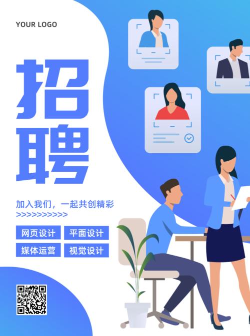 蓝色招聘纳新企业推广宣传单
