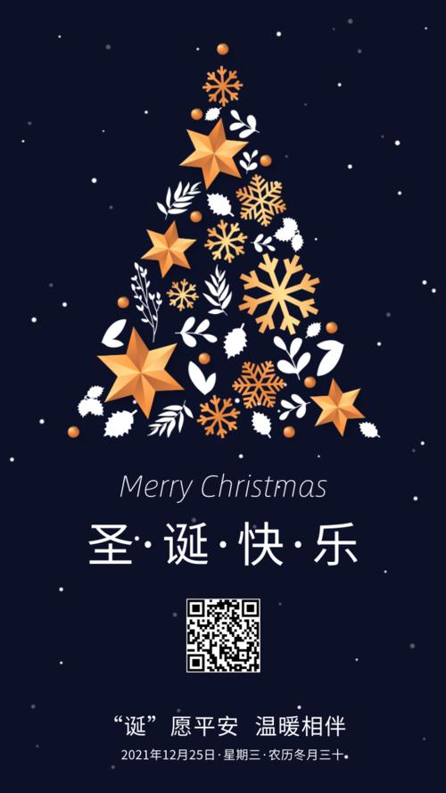 手绘风圣诞节手机祝福贺卡海报