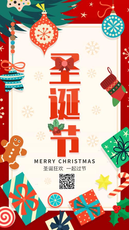 红色插画风圣诞节手机海报