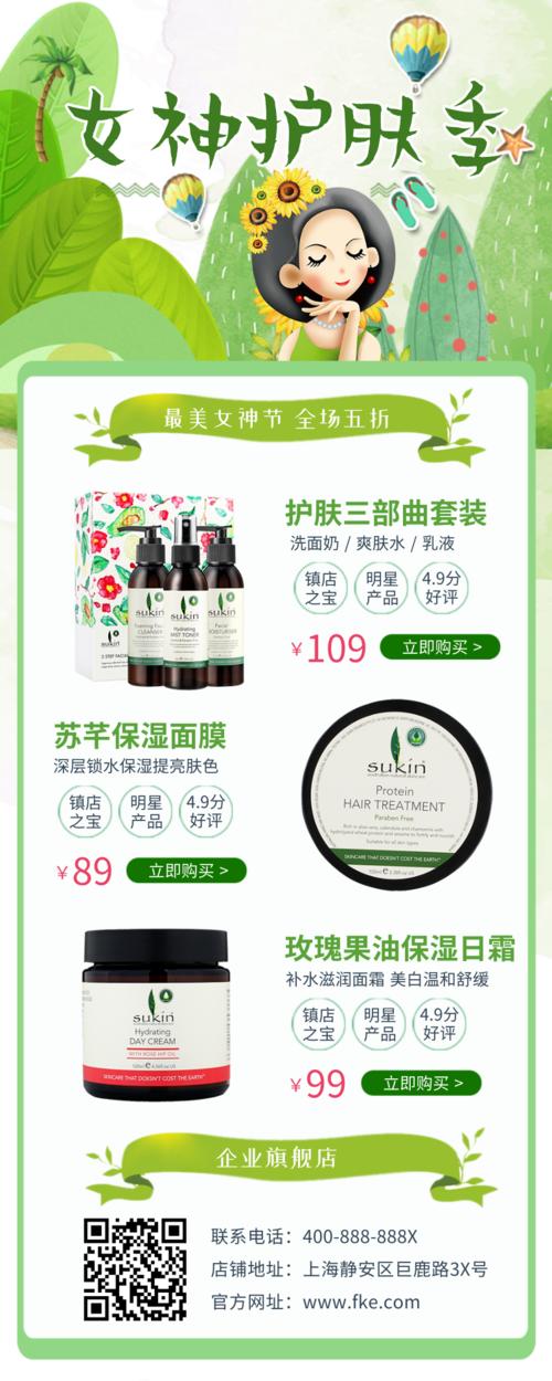 女神节护肤季化妆品促销