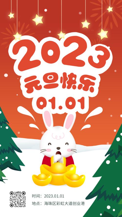 清新手绘元旦新年祝福手机海报