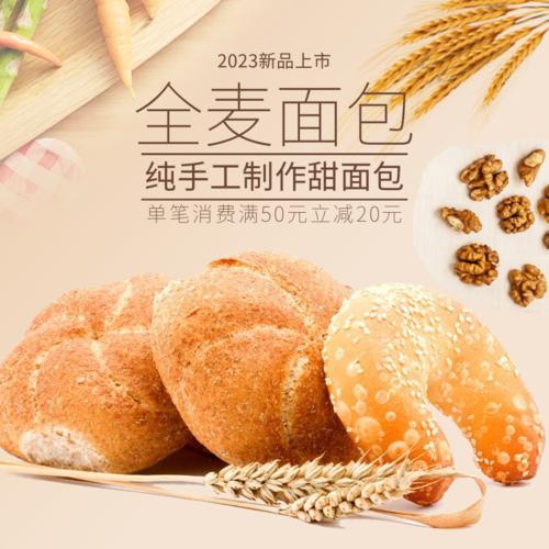 简约面包产品电商主图