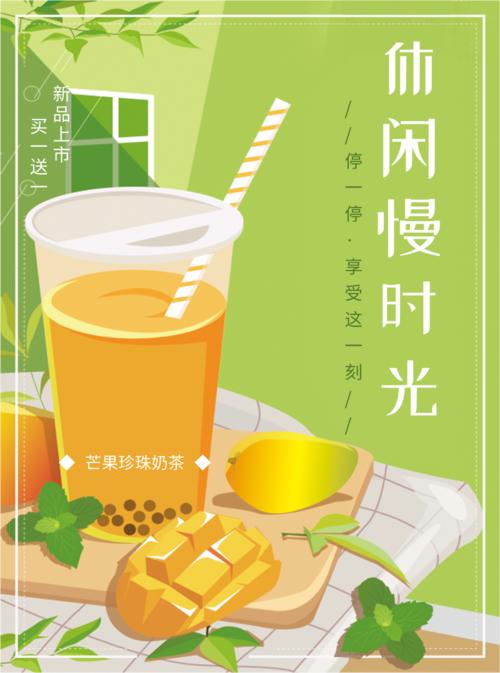 清新夏季手绘饮品店铺宣传推广