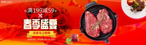 春季冷藏食品促销-牛排