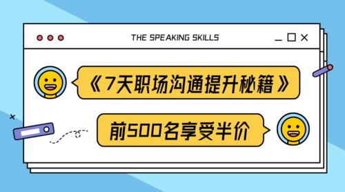 简约插画职场沟通能力提升秘籍课程封面