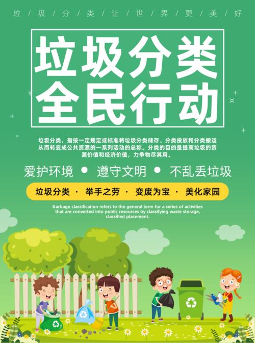 绿色环保垃圾分类公益宣传单