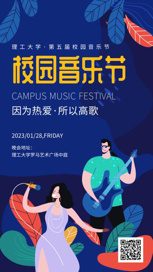 插画风校园音乐节活动宣传手机海报