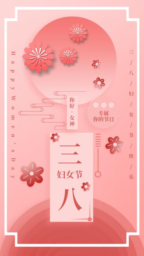 三八妇女节节日宣传简约大气