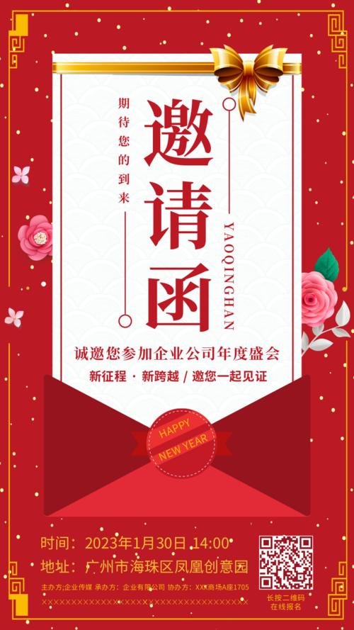 红色喜庆简约公司年会邀请函